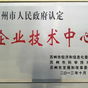 苏州市企业技术中心