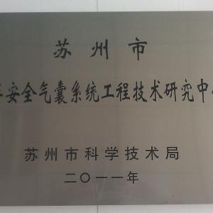 苏州市汽车安全气囊系统工程技术研究中心