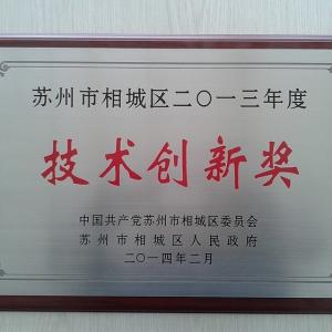 苏州市相城区技术创新奖